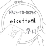 【MADE-TO-ORDER】 micetto様 刺繍キーカードケース