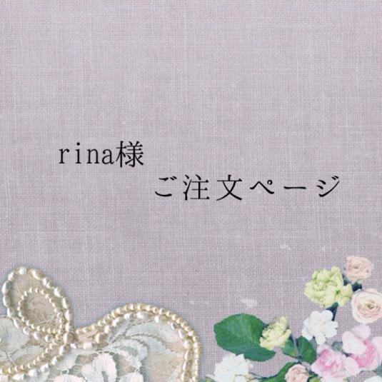 rina様ご注文ページ