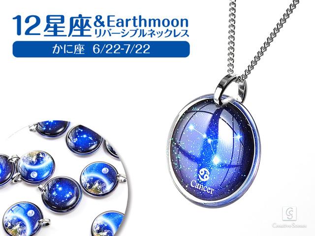 ★かに座&Earth Moonリバーシブルネックレス