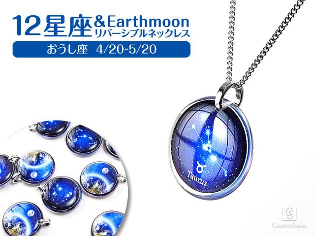 ★おうし座&Earth Moonリバーシブルネックレス