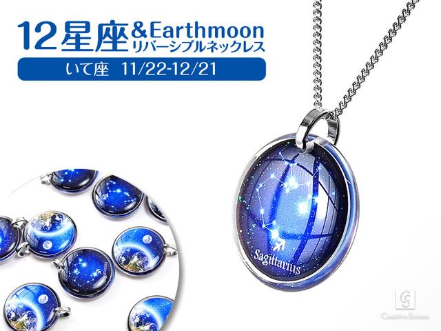 ★いて座&Earth Moonリバーシブルネックレス
