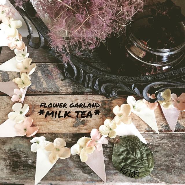 �ڸ����FLOWER GARLAND ��milk tea�� *�ե��ե�å���������