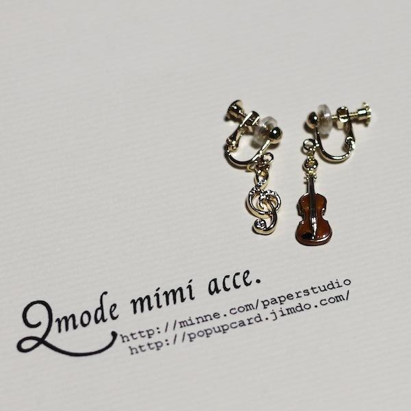 バイオリンのアシンメトリー耳アクセ