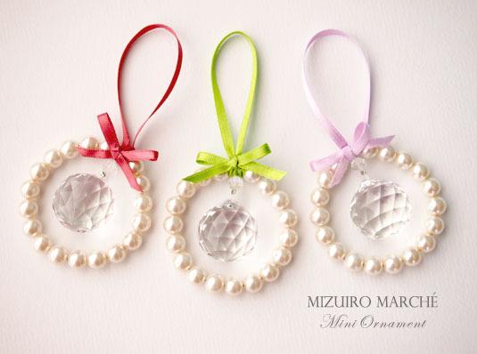 ラベンダー Mini Ornament ボール型