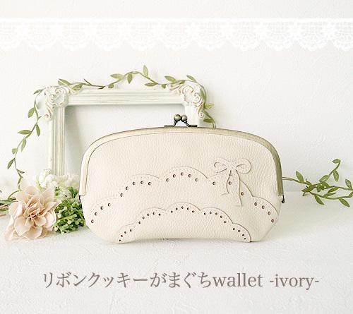 ��ܥå������ޤ���wallet -ivory-