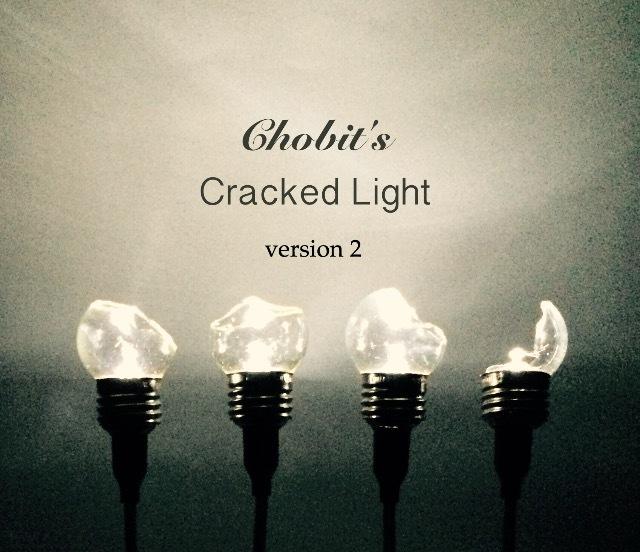 Cracked Light (version 2) 『それでも光る不思議な電球/小丸球タイプ(version 2)』
