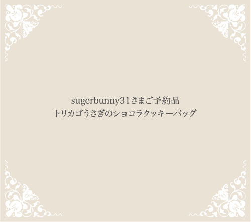 sugerbunny31さまご予約品・トリカゴうさぎのショコラクッキーバッグ