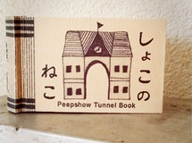 しょこのねこ(Peepshow Tunnel Book )