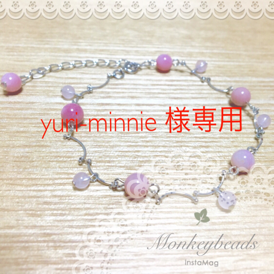 Yuri-minnie様専用