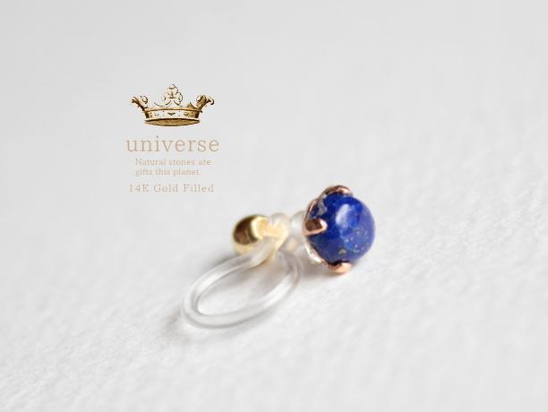 Universe/9 ラピスラズリ天然石ノンホールピアス