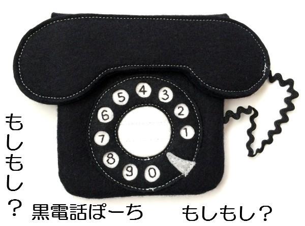 もしもし?黒電話ミニポーチ<ふぇると編>