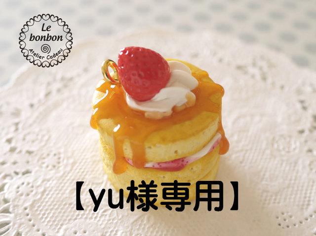 【yu様オーダー品】3段ホットケーキのキーホルダー