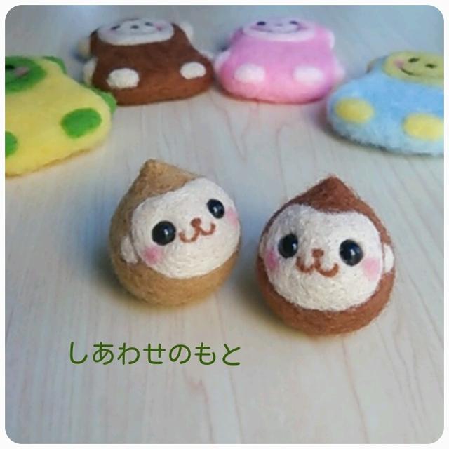 羊毛ちび猿ちゃん(2016年干支)