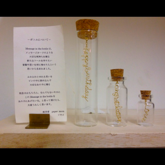 message in the bottle(大)