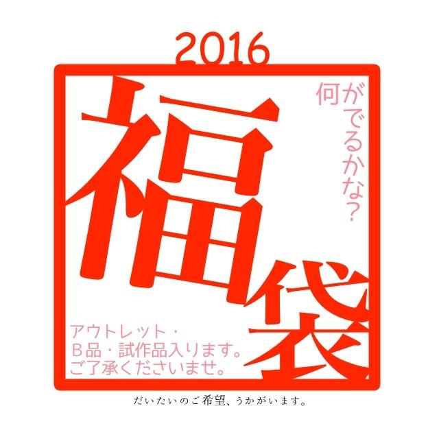 アクセサリー福袋2016(4〜6点位)ご希望うかがいます【ご注文1人1回まで】