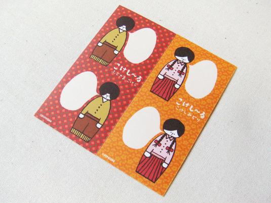 ちびっこシール[こけし〜る/ふじやまこけし・こけしみどり]