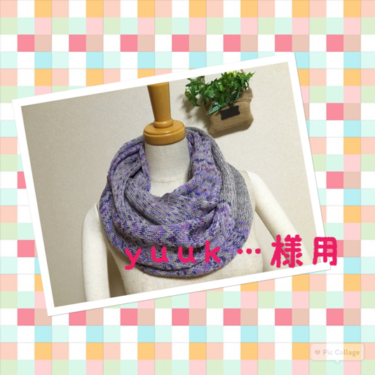 yuuk…様専用 編み込みスヌード 薄紫 &グレー