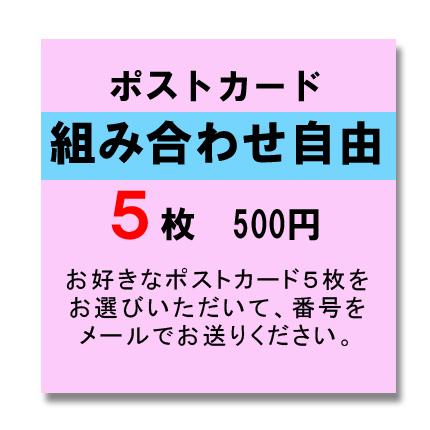 ポストカード5枚組 組み合わせ自由  No.3