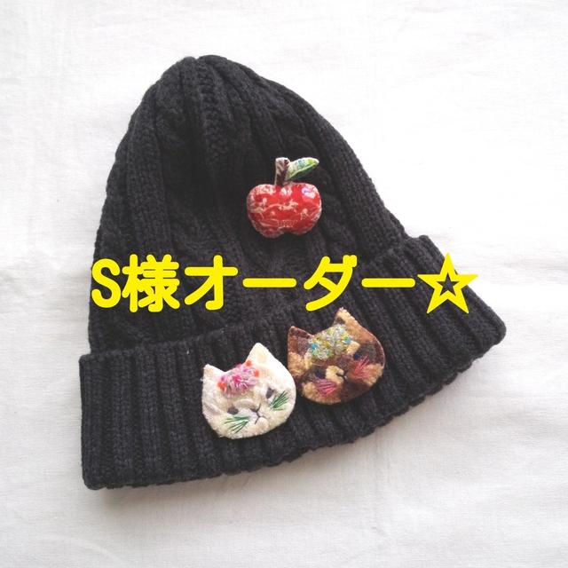 S様オーダー☆ふたごねこのリメイクニット帽 チャコール