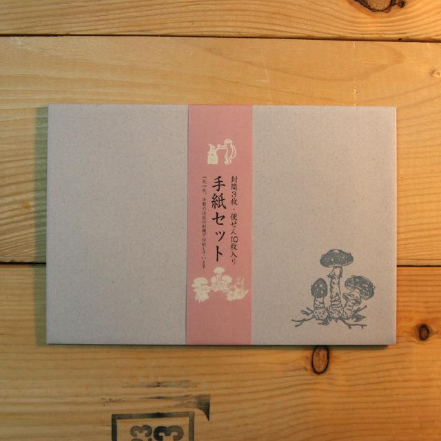 手紙セット(キノコ)