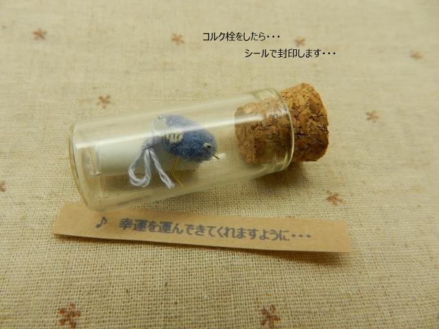 再販  しあわせの青い鳥 ♪ 願いの小瓶 (B)