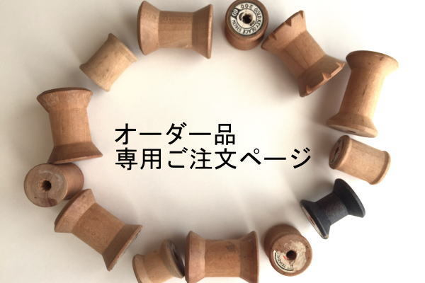 ◆m様専用ご注文ページ◆オーダー品M