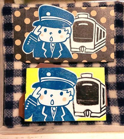 子どものゆめ「電車がすき」*消しゴム...