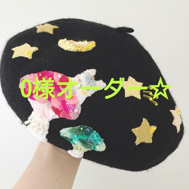 O様オーダー☆ うさぎの物語ノリメイクベレー帽 ブラック