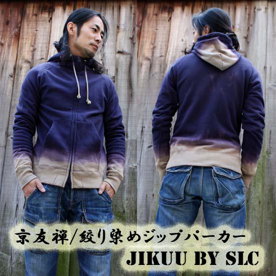 【JIKUU】 京友禅/絞り染め/メンズハイネックジップパーカー/ネイビー