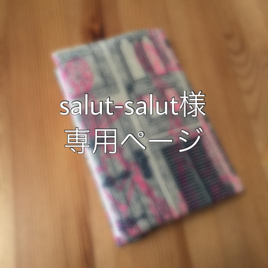 salut-salut様 専用ページ