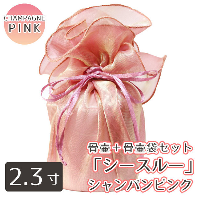 覆い袋( 骨壷袋 )セット 2.3寸(約8.8cm) シースルー シャンパンピンク