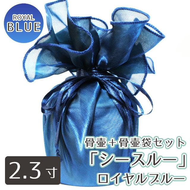 覆い袋( 骨壷袋 )セット 2.3寸(約8.8cm) シースルー ロイヤルブルー