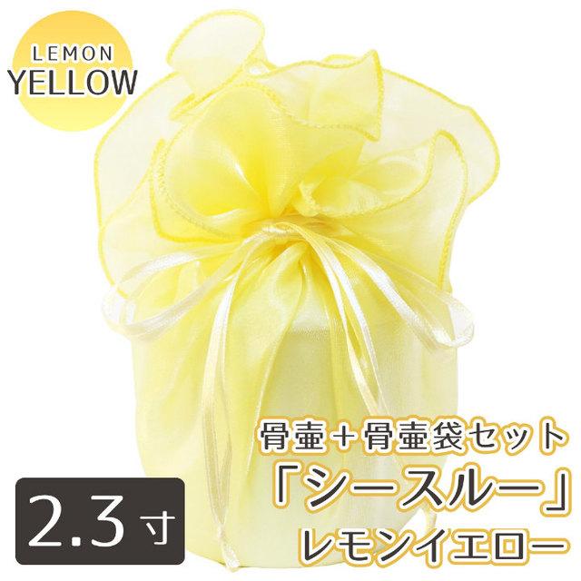 覆い袋( 骨壷袋 )セット 2.3寸(約8.8cm) シースルー レモンイエロー