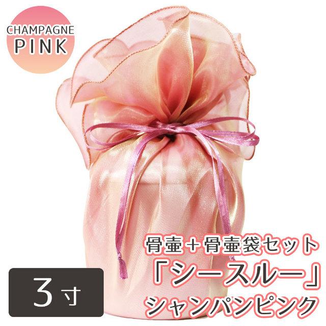 覆い袋( 骨壷袋 )セット 3寸(約11cm) シースルー シャンパンピンク