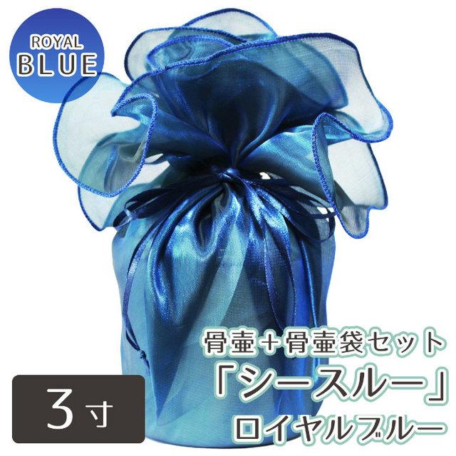 覆い袋( 骨壷袋 )セット 3寸(約11cm) シースルー ロイヤルブルー