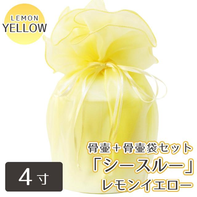 覆い袋( 骨壷袋 )セット 4寸(約14.5cm) シースルー レモンイエロー