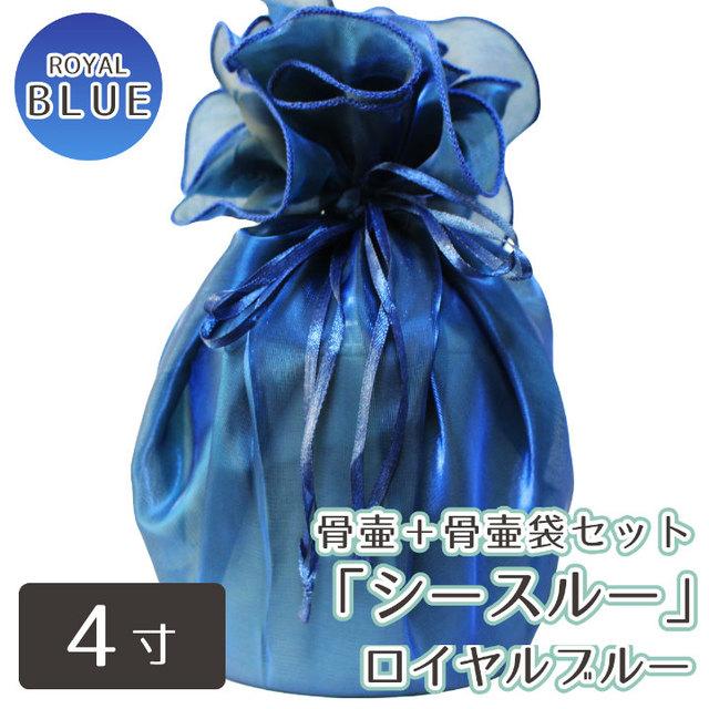 覆い袋( 骨壷袋 )セット 4寸(約14.5cm) シースルー ロイヤルブルー