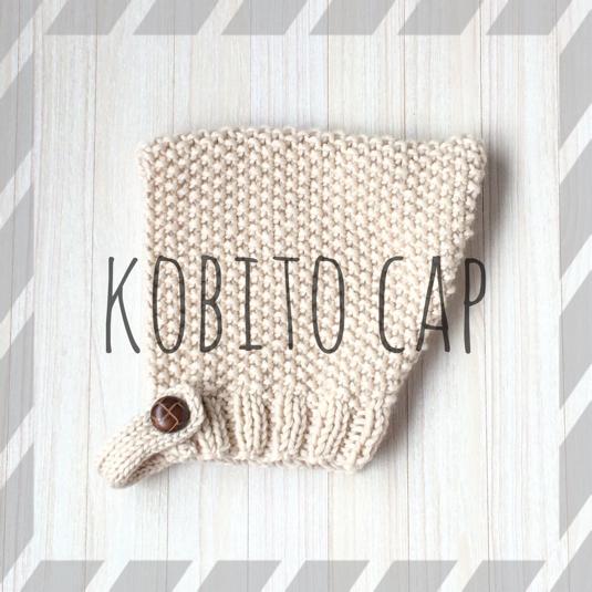 カノココビト帽 / ミルクベージュ