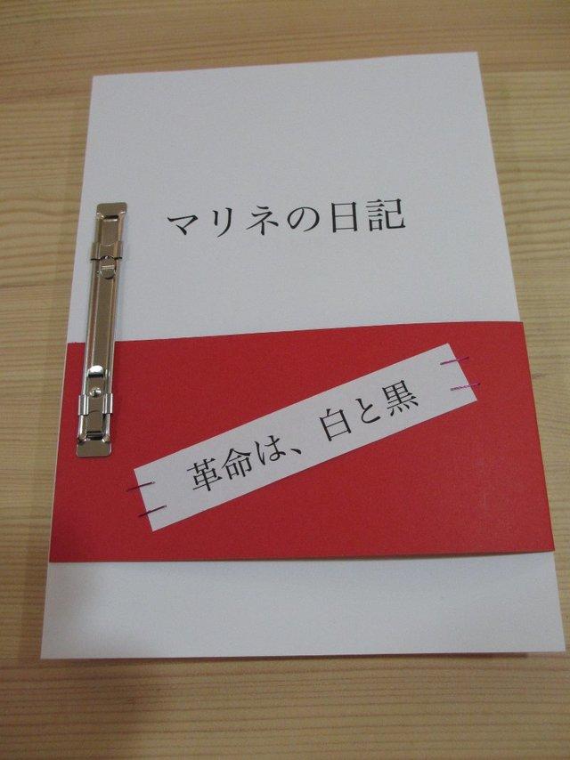 マリネの日記(全3部作 完全版)