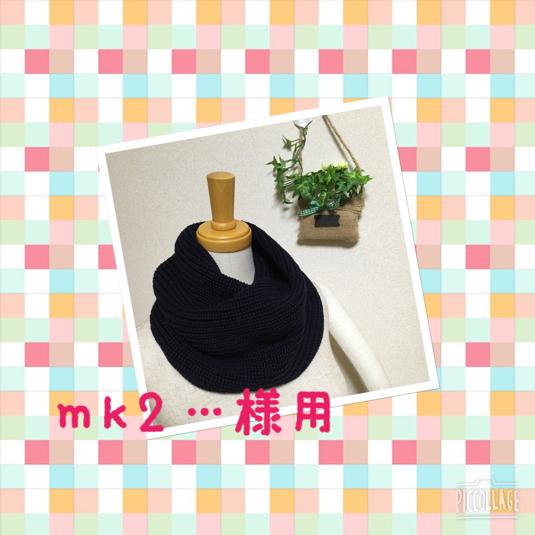 mk2・・・様専用