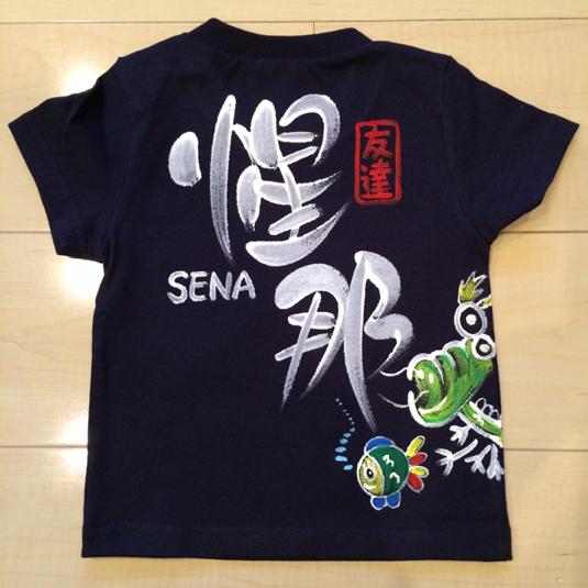 りゅうとお魚 名前入りTシャツ【子供サイズ】