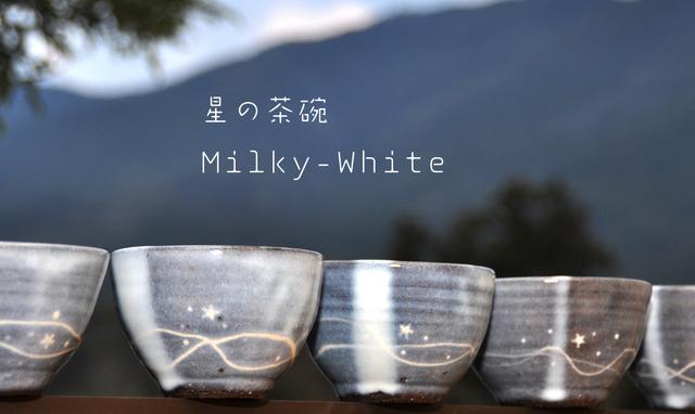 【冬季限定生産】星のカップ(Milky-White)