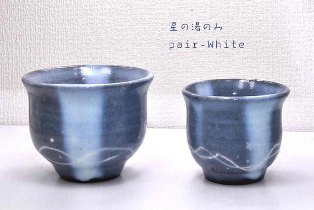 『星のお湯のみ』ペアWHITE