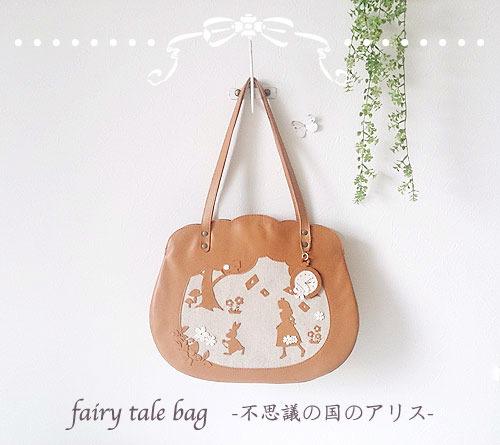 fairy tale bag -不思議の国のアリス-