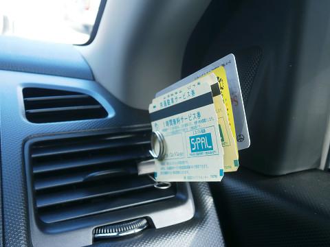 カードホルダー(車内用)