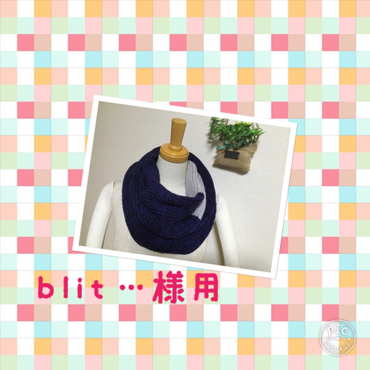 bul...様用 細長スヌード 紺ミックス&グレー
