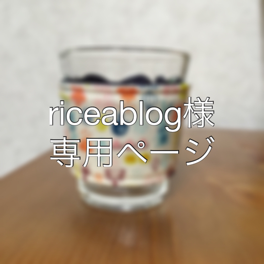 riceablog様専用ページ