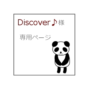 Discover♪ 様 専用ページ