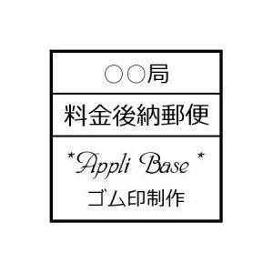 【オーダー】料金後納・別納スタンプ 3cm×3cm