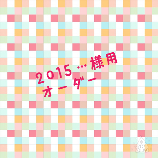 2015様専用 ねじり入りスヌード